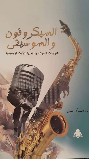 كتاب الميكروفون والموسيقى التوازنات الصوتية وعلاقتها بالآلات الموسيقية تأليف د هشام عنين