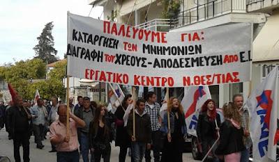 Συλλαλητήριο του Π.Α.ΜΕ και του Εργατικού Κέντρου Θεσπρωτίας, σήμερα το απόγευμα