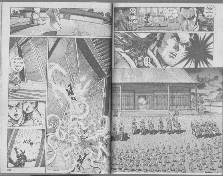 Demi Gods & Semi Devils - หน้า 28
