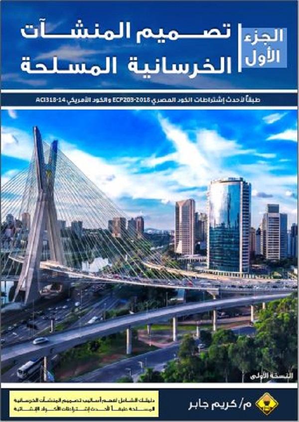 كتاب تصميم المنشآت الخرسانيه المسلحة للمهندس كريم جابر