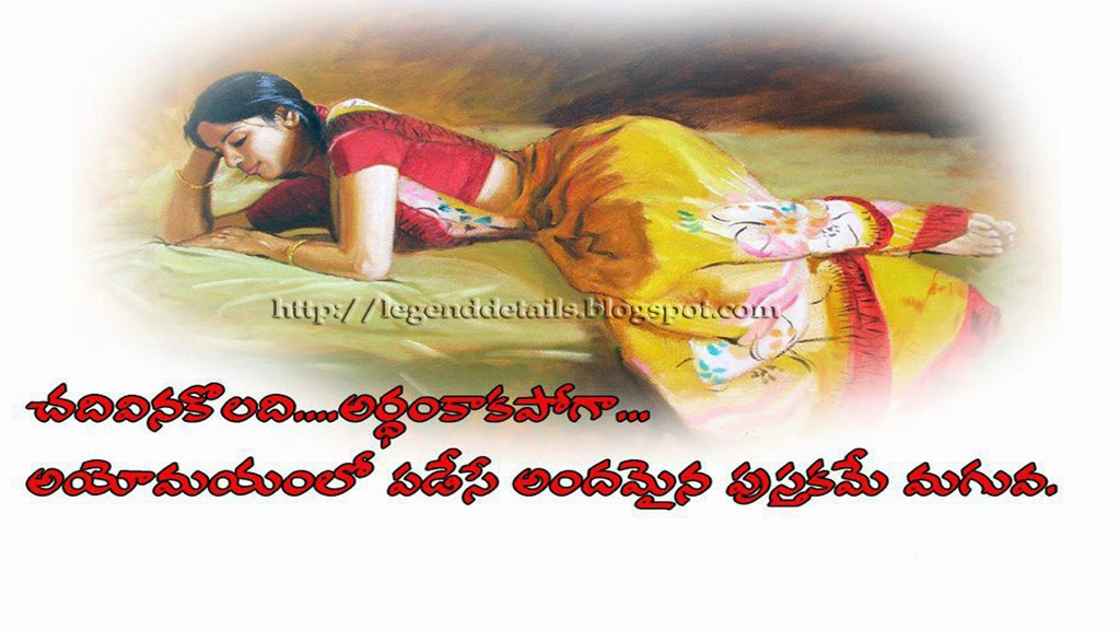 Beautiful Love Quotes About Her In Telugu Legendary Quotes