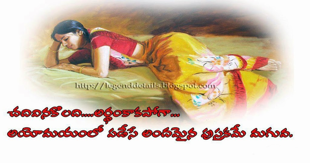 Beautiful Love Quotes For Her In English : Beautiful Love Quotes about Her in telugu Legendary Quotes : Telugu ...