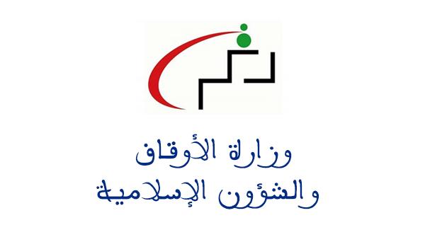 معهد محمد السادس لتكوين الأئمة والمرشدين والمرشدات: (150) مقعدا متبارى في شأنها للأئمة المرشدين و(100) مقعد للمرشدات برسم سنة 2021