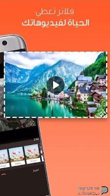 تنزيل تطبيق مونتاج الفيديو للجوال