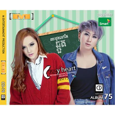 M CD Vol 75