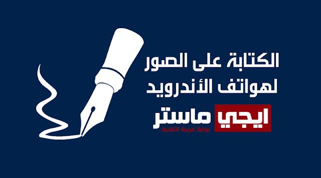 افضل برامج الكتابة على الصور للاندرويد بالعربية والانجليزية