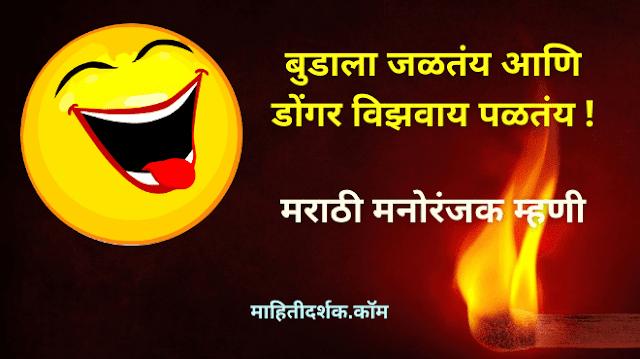 मराठी म्हणी संग्रह | Marathi Mhani | Proverbs in Marathi | Marathi Mhani Funny