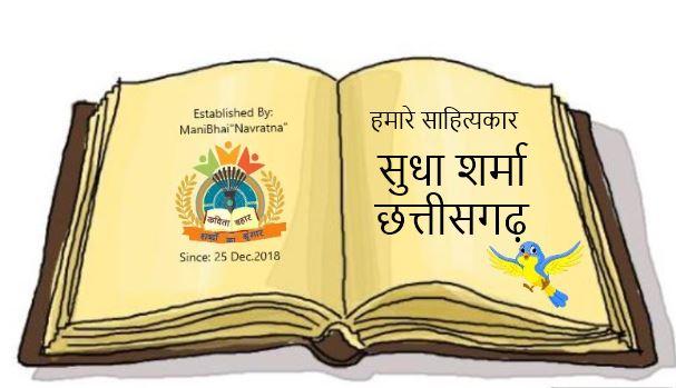 माँ दुर्गा से संबंधित हाइकु-सुधा शर्मा(sudha sharma's haiku)