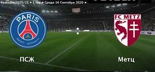 ПСЖ — Метц: прогноз на матч, где будет трансляция смотреть онлайн в 22:00 МСК. 16.09.2020г.