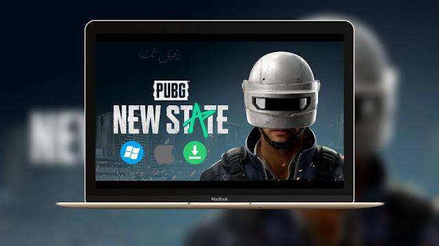 تنزيل وتشغيل لعبة ببجي PUBG New State لأجهزة الكمبيوتر التي تعمل بنظام Windows و Mac