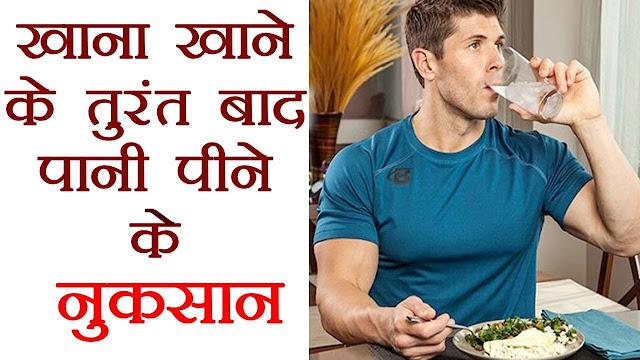 क्या आप जानते है की खाना खाने के तुरंत बाद पानी क्यों नहीं पीना चाहिए?