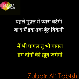 Best urdu shayari