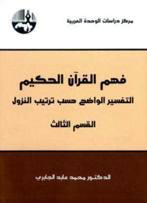 فهم القرآن الحكيم التفسير الواضح حسب النزول القسم الثالث لمحمد عابد الجابري