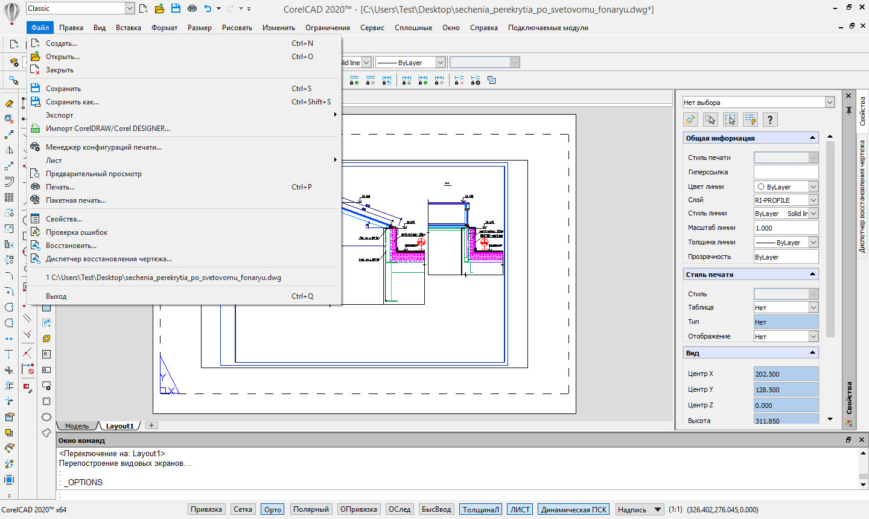 CorelCAD 2020.0 Build 20.0.0.1074 poster box cover