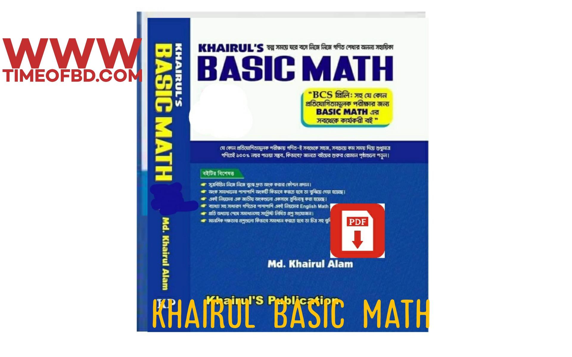 Khairul basic math। খাইরুল বেসিক ম্যাথ