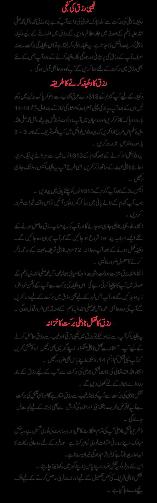 rizq-mein-barkat-ka-wazifa-nade-ali - https://www.nadeali.org/