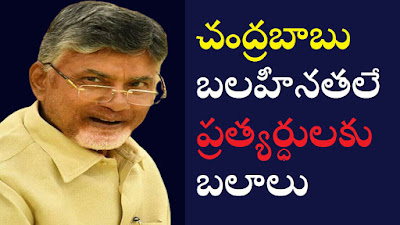 Chandrababu's weaknesses ... strengths for rivals