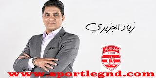 زياد الجزيري يتهجم على الإعلام بسبب النادي الافريقي