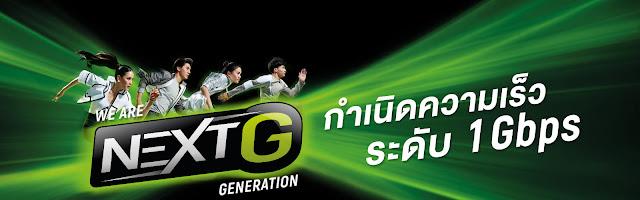 เสี้ยววินาทีต่อจากนี้ คุณจะทำอะไรได้มากขึ้น กับเครือข่ายความเร็วระดับ 1Gbps ครั้งแรกในเอเชียตะวันออกเฉียงใต้