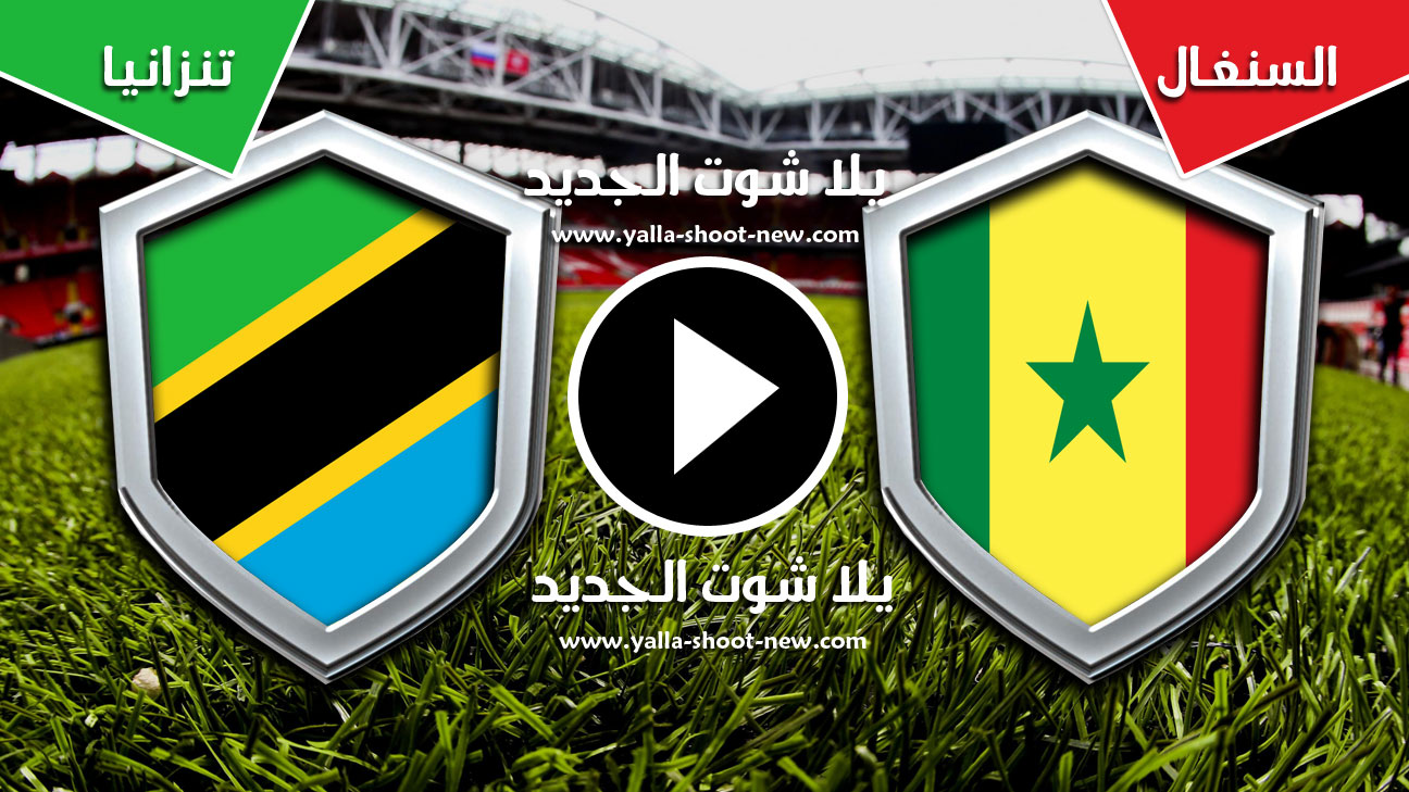 مباراة السنغال وتنزانيا