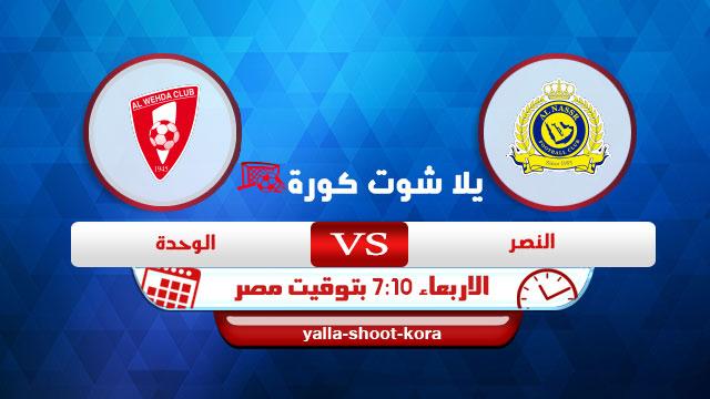 al-nasr-vs-al-wehda