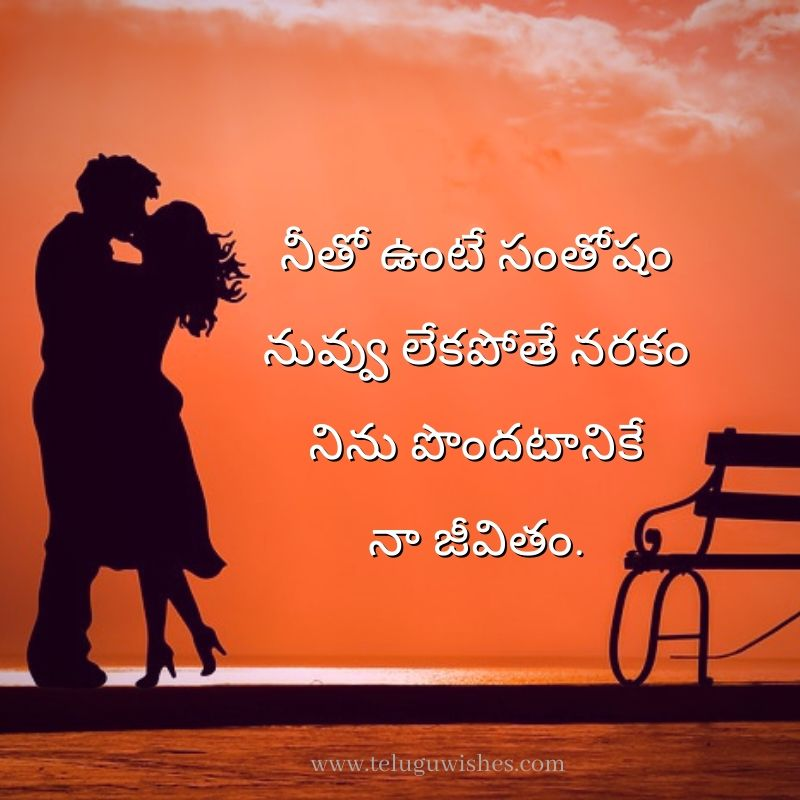 valentines day images with love quotes in telugu