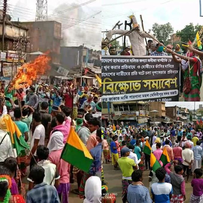 उत्तर प्रदेश के बलात्कार की घटना को लेकर इस बार आदिवासी सामाजिक संगठनों को सड़कों पर उतरते ।