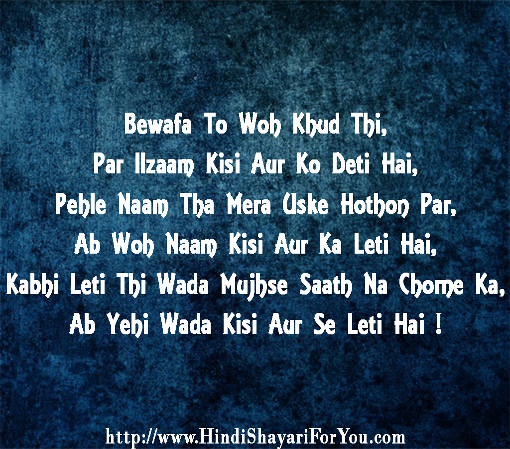 Bewafa Girlfriend Shayari bewafa shayari in hindi for girlfriend ...