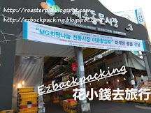 濟州人的廚房:東門市場遊+海鮮價錢
