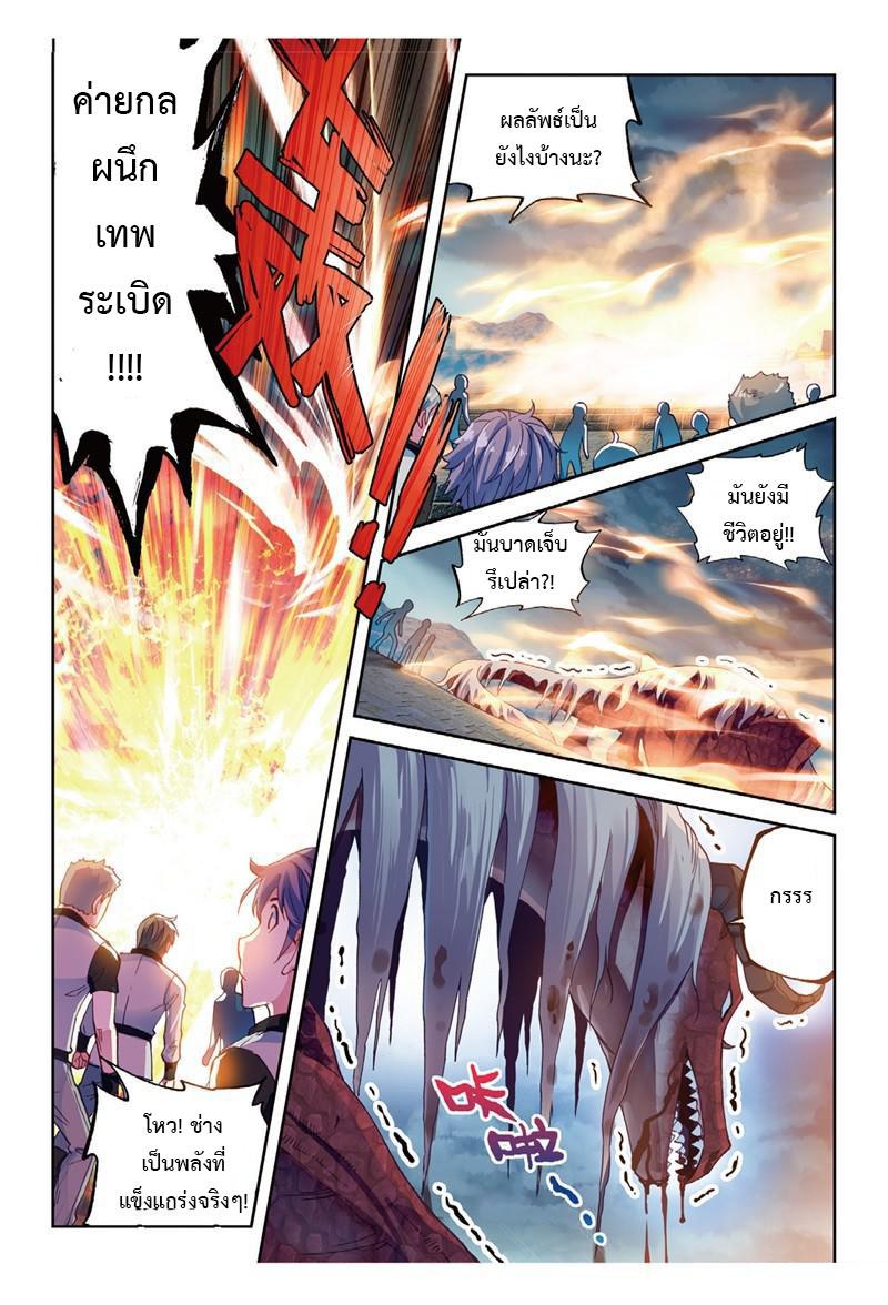 อ่านการ์ตูน Wu Dong Qian Kun 56 ภาพที่ 16