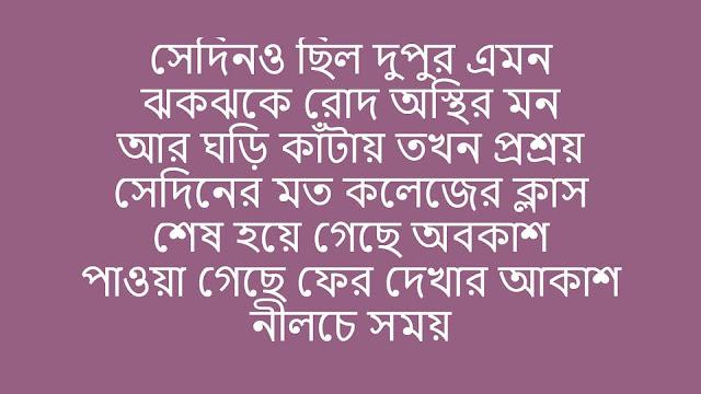 Nil Rong Chilo Bhishon Priyo Lyrics