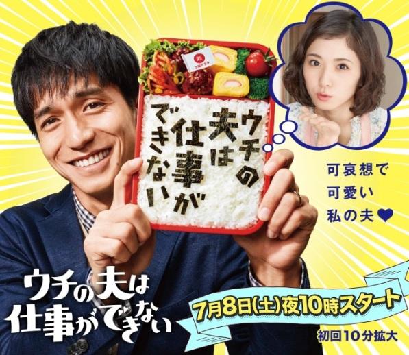 Sinopsis My Loser Husband (2017) - Film Jepang