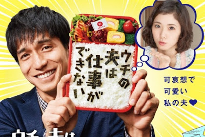 My Loser Husband / My Husband Can Not Work / Uchi no Otto wa Shigoto ga Dekinai (2017) - Japanese Drama