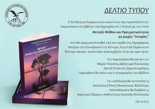 """Ιωάννινα: Παρουσίαση του βιβλίου του Δημητρίου Αν. Γάτσιου""""  Μεταξύ Μύθου και Πραγματικότητας"""""""