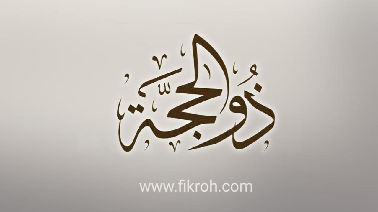 Beda Waktu Puasa Arafah, Ikut Indonesia Atau Saudi?