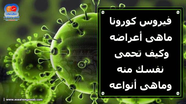 فيروس كورونا ماهى أعراضه وكيف تحمى نفسك منه وماهى أنواعه