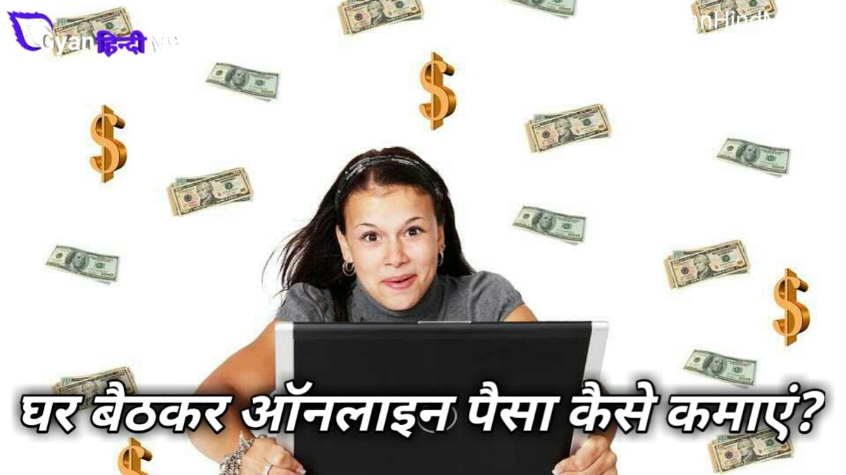 Online Paise Kaise Kamaye Ghar Pr Baithe