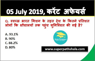 Daily Current Affairs Quiz 05 July 2019 in Hindi