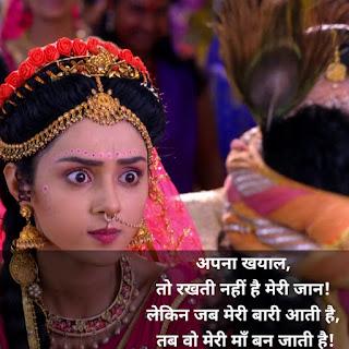 Meri Jaan Shayari Quotes Image - Sumedh Mudgalkar and Mallika Singh - Radhakrishna