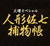 http://www.bs-j.co.jp/ningyousashichi/