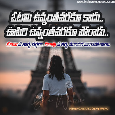 quotes on life, best words on life, success quotes  in telugu, words for success in telugu