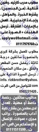 موقع عرب بريك وظائف وسيط الدلتا