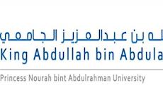 مستشفى الملك عبدالله الجامعي يعلن عن توفر فرص وظيفية شاغرة