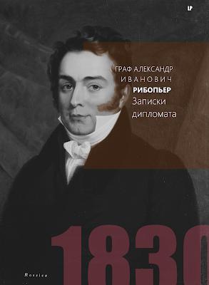 Граф Александр Рибопьер. Записки дипломата