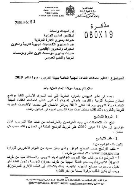 مذكرة تنظيم امتحانات الكفاءة المهنية IMG-20190706-WA0009.