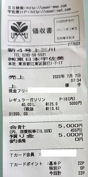 (株)東日本宇佐美 新4号上三川SS 2020/7/7 のレシート