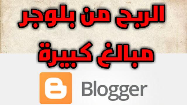الربح من Blogger: دليل كيفية الربح من بلوجر
