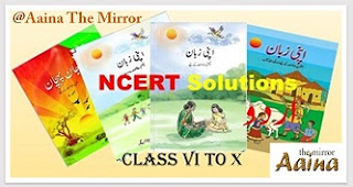 ncert solutions,ncert solutions 10th,ncert solution,ncert,ncert books in urdu,ncert chapterss in urdu,cbse solutions,complete ncert solution 10th urdu,solution,ncert book in urdu,ncert urdu class 7,all solution,chapters books,chapters question solution,download ncert books in online,ncert audio books