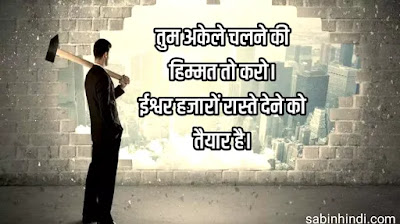 confidence success motivational quotes in hindi