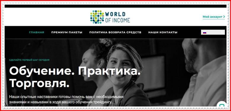 Мошеннический сайт worldofincome.net – Отзывы, развод! Компания World of Income мошенники
